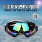 摩托车越野头盔防尘防沙风镜防风滑雪眼镜复古护目挡风镜厂家批发